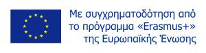 Με συγχρηματοδότηση από το πρόγραμμα «Erasmus+» της ΕΕ